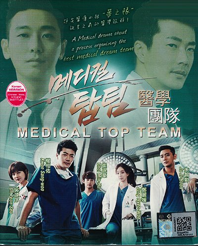Medical Top Team (Korean Drama w. English Sub - All Region DVD Version - 5DVD Set)