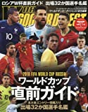2018 FIFA WORLDCUP RUSSIA ワールドカップ直前ガイド 2018年 6/29 号 [雑誌]: ワールドサッカーダイジェスト 増刊