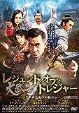 [DVD]レジェンド・オブ・トレジャー 大武当-失われた七つの秘宝-