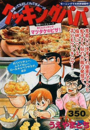 Pizza Cooking Papa special version 2 Makoto Cooking Matsutake! (Platinum Comics) (2012) ISBN: 4063750108 [Japanese Import]