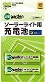 タカショー ソーラーライト用充電池2本セット(単3形)