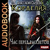 An Hour Before Dawn [Russian Edition]: Cordelia, Book 1 | Anastasia Sychev