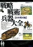 戦略戦術兵器大全日本戦国編 (歴史群像シリーズ)