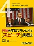 英語を本気でモノにするスピーチ朗唱法 Barack Obama The Audacity of Hope編 Part4