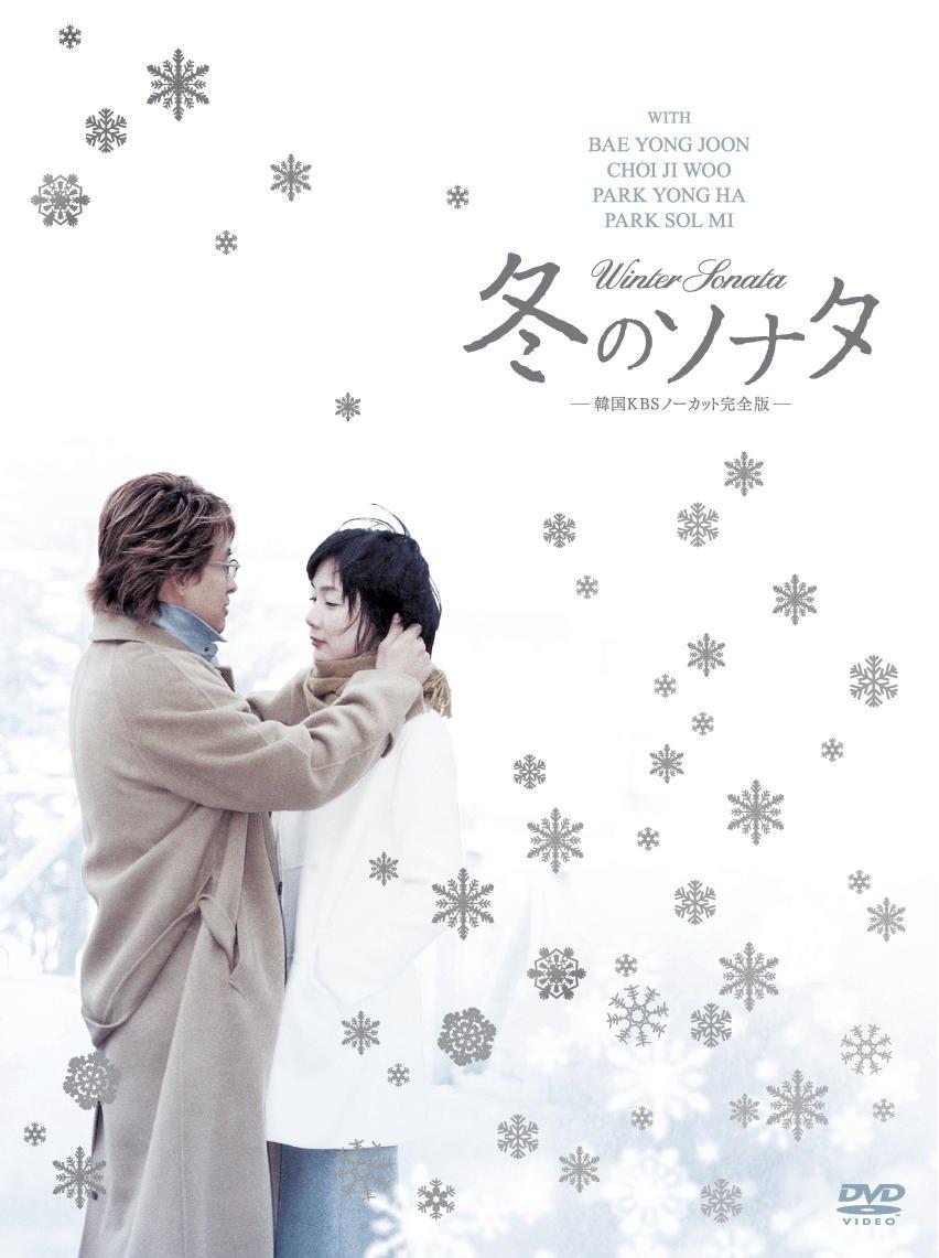 冬のソナタ 韓国KBSノーカット完全版 DVD BOX B003Z6PXI0