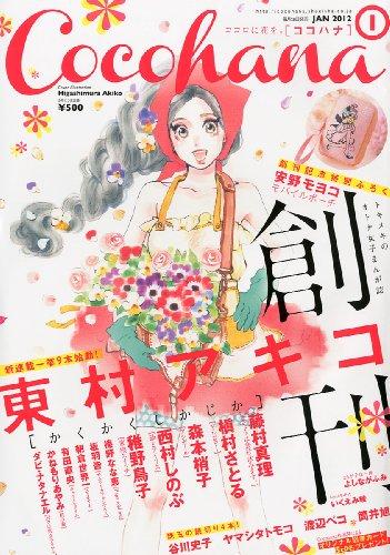 Cocohana (ココハナ) 2012年 01月号 [雑誌]