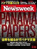 Newsweek (ニューズウィーク日本版) 2016年 4/19 号 [世界を揺るがすパナマ文書]