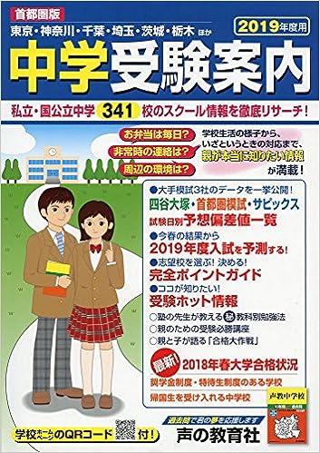 首都 圏 中学 入試