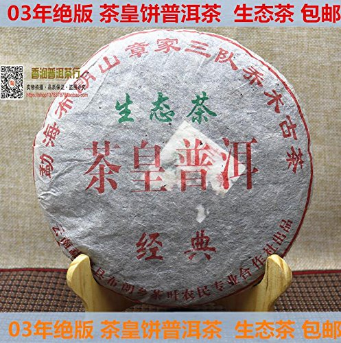 Aseus Yunnan Pu'er Tea ecological Health-Enhancing Herbal Tea Imperial Palace Pu'er tea trees tea cake 357 old tea bag mail promotion by Aseus-Ltd