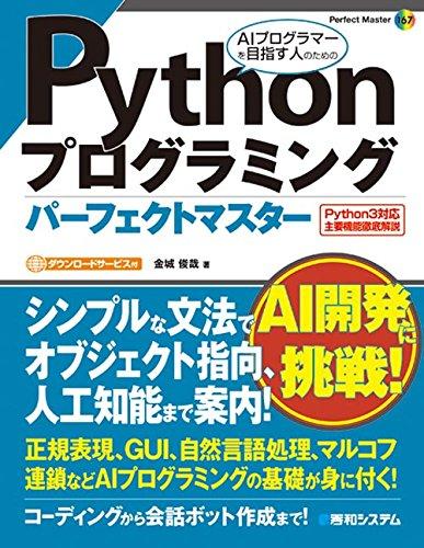 Pythonプログラミングパーフェクトマスター (Perfect Master)