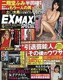 エキサイティングマックス! Special 109 (エキサイティングマックス!  2017年05月号増刊) [雑誌]