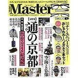 MonoMaster モノマスター 2019年5月号 ナノ・ユニバース ルーペメガネ
