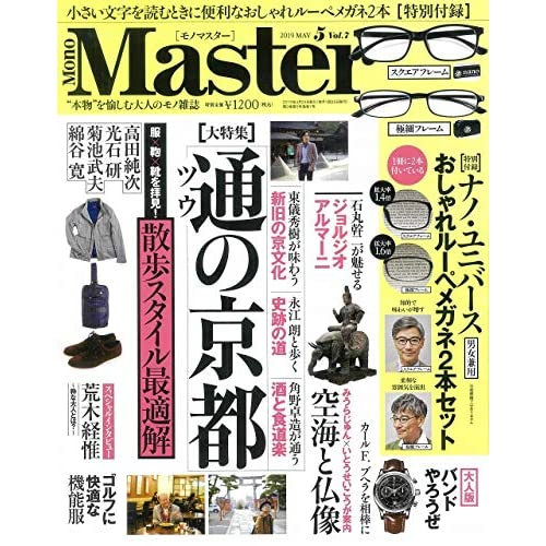 MonoMaster 2019年5月号 画像