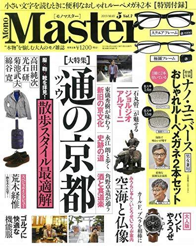 MonoMaster 2019年5月号 画像 A