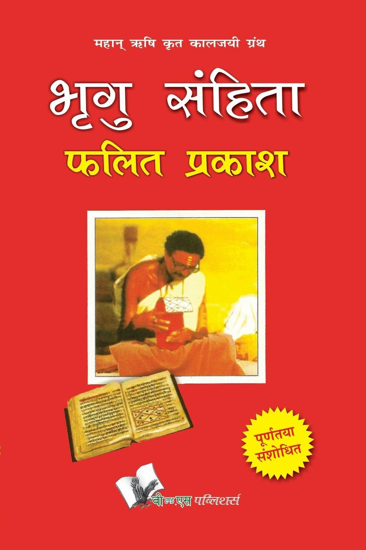 Download Bhrigu Sanghita (Hindi Edition) ebook