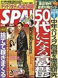 SPA!(スパ!) 2019年 12/10 号 [雑誌]