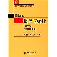概率与统计(第二版)(统计学分册)