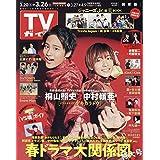 週刊TVガイド 2021年 3/26号