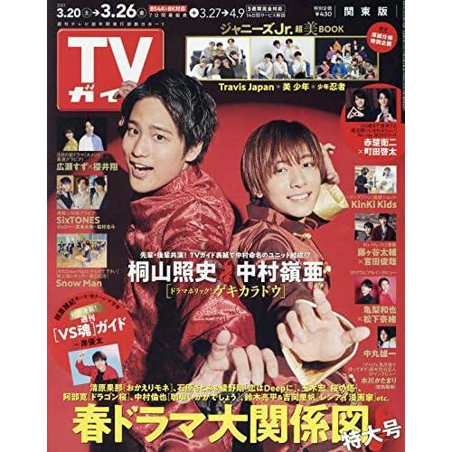週刊TVガイド 2021年 3/26号 表紙画像
