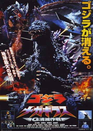 Godzilla vs. Megaguirus Movie Poster (27 x 40 Inches - 69cm x 102cm) (2000) Japanese -(Misato Tanaka)(Shosuke Tanihara)(Masatô Ibu)(Yuriko Hoshi) (Misato Christmas)