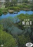 ハイビジョンシリーズ 映像詩 里山II 命めぐる水辺 [DVD]