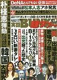 実話BUNKA超タブー VOL.17 2017年 02 月号 (実話BUNKAタブー 増刊)