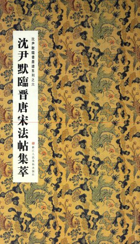 Works ofTang and Song Calligraphy of Shen Yinmo (Chinese Edition)