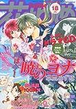 Hana to Yume Magazine - September 5, 2013 Issue Includes Akatsuki no Yona Ryokuryu Hen drama CD