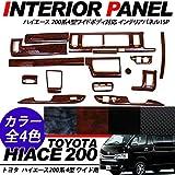ハイエース 200系 4型/ワイドボディ用 インテリアパネル/3Dパネル 16Pセット /茶木目