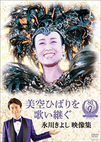 미소라 히바리를 노래해 잇는 히카와 키요시 영상집 [DVD]