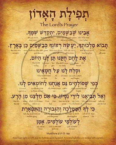 The Lord's Prayer Hebrew Poster Matthew 6:9-13 V.1-1
