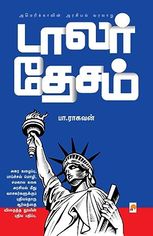 Dollar Desam  (Tamil)