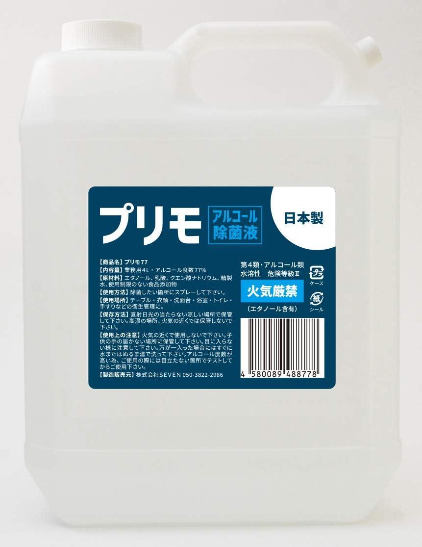 液 使用 期限 エタノール 消毒