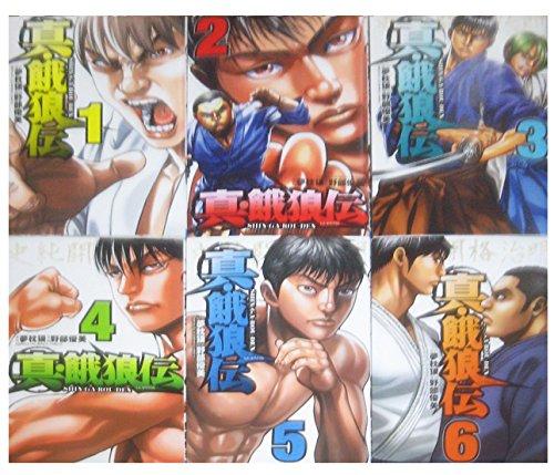真・餓狼伝 コミック 全6巻完結セット (少年チャンピオン・コミックス)の商品画像