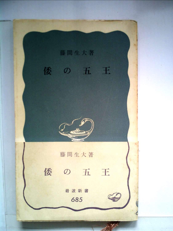 倭の五王 (1968年) (岩波新書) |...