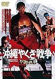 沖縄やくざ戦争 [DVD]