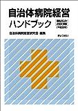 自治体病院経営ハンドブック第25次改訂版(平成30年)