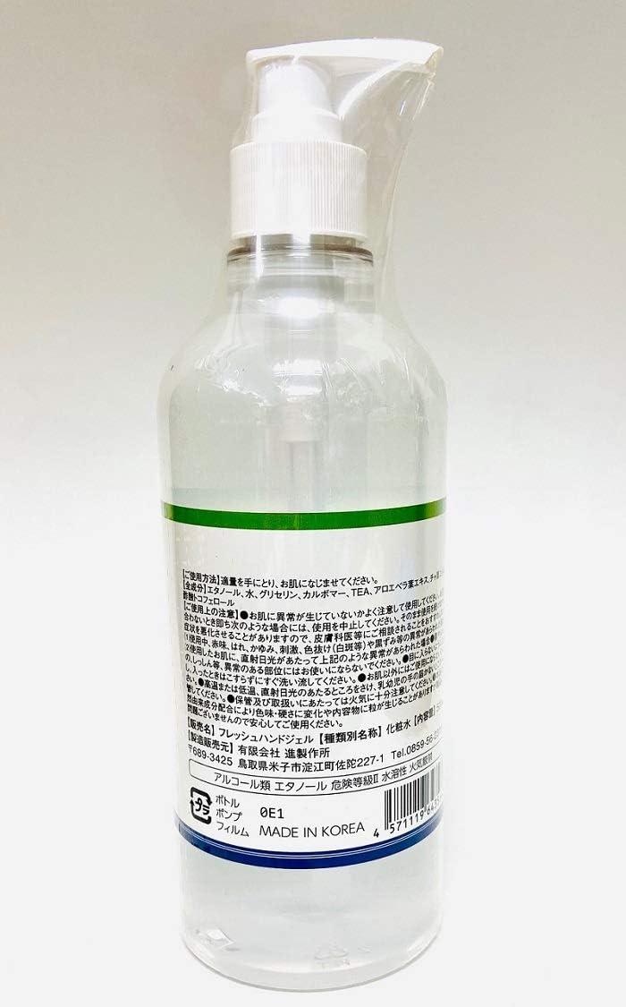 ハンド ジェル フレッシュ フリー MUFフリーフレッシュ・香水除菌スプレー・ジェル・アルコール洗浄・手指用消毒