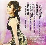 DONGARA KOUTA/UTAHIME SHIRO DAIJA