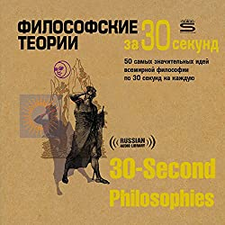 30-Second Philosophies [Russian Edition]