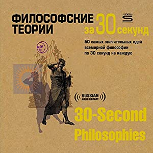 30-Second Philosophies [Russian Edition] Hörbuch