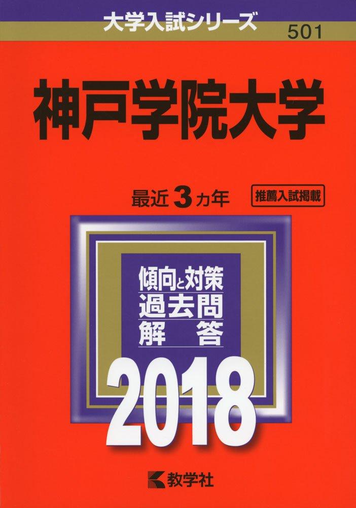 学院 大学 入試 神戸