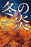 冬の炎 (ハヤカワ文庫NV)