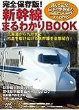 完全保存版! 新幹線まるわかりBOOK