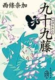 九十九藤 (集英社文庫(日本))