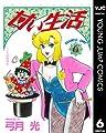 甘い生活 6 (ヤングジャンプコミックスDIGITAL)