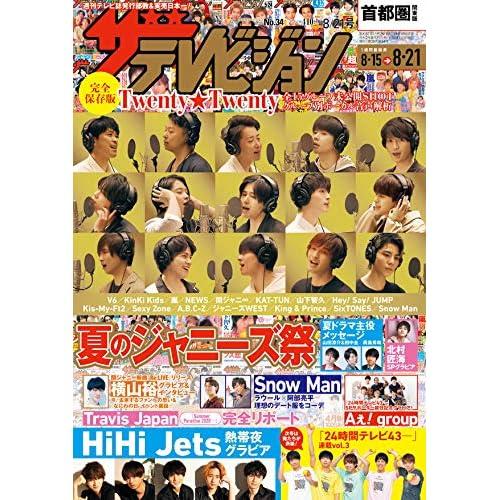 ザテレビジョン 2020年 8/21号 表紙画像