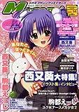 Megami MAGAZINE Creators (メガミマガジン・クリエイターズ) 2009年 02月号