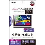 Lenovo YOGA Tablet 2-8 用 液晶保護フィルム 高精細 反射防止 気泡レス加工 TBF-YT28FLH