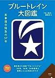 ブルートレイン大図鑑 (旅鉄BOOKS)